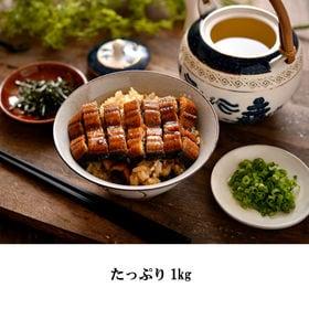 【1kg(500g×2)】 きざみ鰻の蒲焼