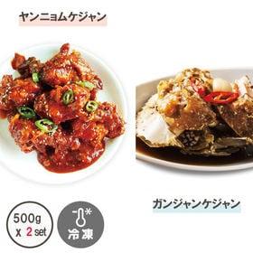 【計1kg】ケジャンセット(ヤンニョムケジャン + ガンジャ...