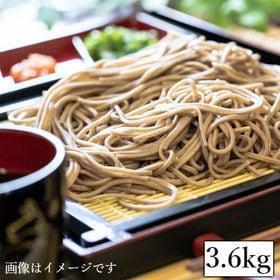 【計3600g(1800g×2箱)】播州産 日本そば(蕎麦・...