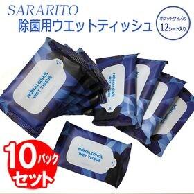 【10個セット】除菌用ノンアルコール ウエットティッシュ 1...