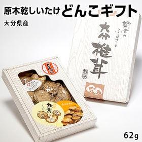 【62g】大分県産 原木乾しいたけ(どんこギフト・FD-20...