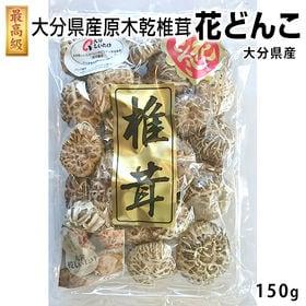 【150g】大分県産 [高級]原木 乾椎茸 花どんこ