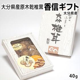 【40g】大分県産 原木乾しいたけ(香信ギフト・FK-15)