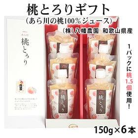 【計900g(150g×6本)】和歌山県産 桃とろりギフト ...