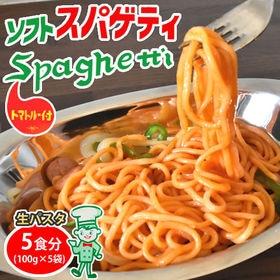【5食】ソフトスパゲティ 生パスタ トマトルー付き