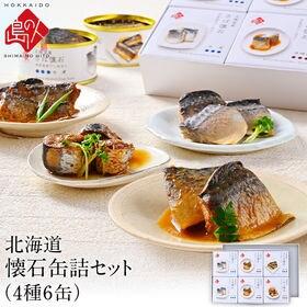 【6点セット】北海道産 懐石缶詰セット(4種6缶)個包装