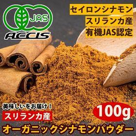 【100g】有機JAS認定オーガニック セイロンシナモンパウ...