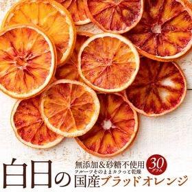 【30g】白日の国産ブラッドオレンジ | ゆっくり噛みしめると素材本来のナチュラルな味と香りが口いっぱい!