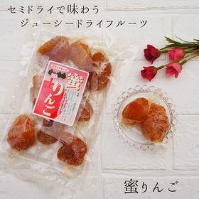 【230g】蜜りんご