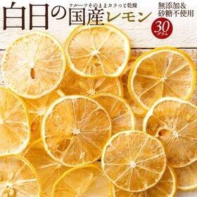 【30g】白日の国産レモン | ゆっくり噛みしめると素材本来のナチュラルな味と香りが口いっぱい!