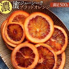 【500g】国産ドライフルーツ 濃蜜ジューシーブラッドオレンジ | ゆっくり噛みしめると素材本来のナチュラルな味と香りが口いっぱい!