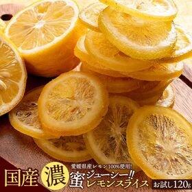 【120g】国産ドライフルーツ 濃蜜ジューシーレモンスライス | ゆっくり噛みしめると素材本来のナチュラルな味と香りが口いっぱい!