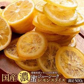 【500g】国産ドライフルーツ 濃蜜ジューシーレモンスライス | ゆっくり噛みしめると素材本来のナチュラルな味と香りが口いっぱい!