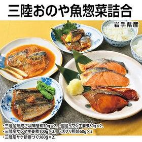 【計5種類】岩手県 三陸おのや魚惣菜詰合<小野食品>