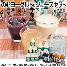 【計14本】岩手県 のむヨーグルト&ジュースセットE<JAグ...