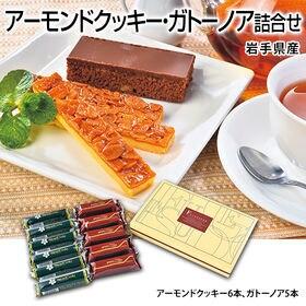 【クッキー6本、ガトーノア5本】アーモンドクッキー・ガトーノ...