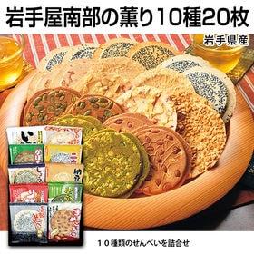 【計10種20枚】岩手屋南部の薫り<小松製菓>