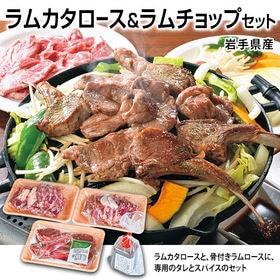 【肉800g・調味料2種類】ラムカタロース&ラムチョップセッ...