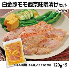 【計600g(120g×5)】白金豚モモ西京味噌漬けセット<...