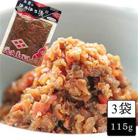 【115g×3袋】岩手を代表する漬物 弁慶のほろほろ漬