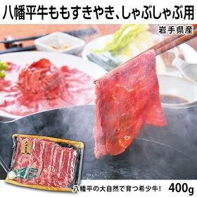 【400g】岩手県 八幡平牛ももすきやき&しゃぶしゃぶ用<肉...