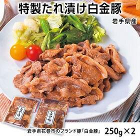 【計500g(250g×2)】岩手県 特製たれ漬け白金豚<高...