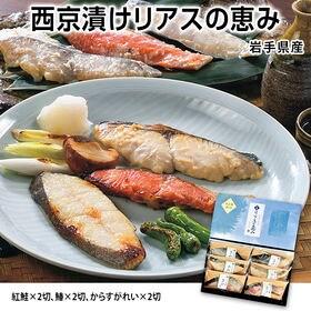 【紅鮭×2切、鰆×2切、からすがれい×2切/合計約750g】...