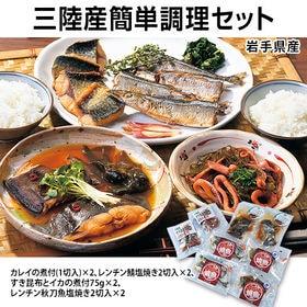 【計4種類×各2個】三陸産簡単調理セット<小豆嶋漁業>