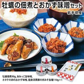 【計4種類】岩手県 牡蠣の佃煮とおかず味噌セット<早野商店>