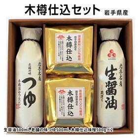 【計3種類】岩手県 木樽仕込セット 佐々長醸造