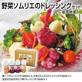 【150ml×4】岩手県 野菜ソムリエのドレッシングセット ...