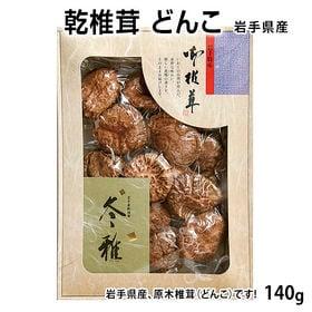 【計140g】岩手県 乾椎茸 どんこMD30