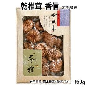 【計160g】岩手県 乾椎茸 香信MK30