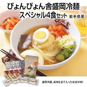 【計4食】岩手県 盛岡冷麺 スペシャル4食セット(ぴょんぴょ...