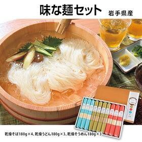 【計3種類】岩手県 味な麺セットS(そば・うどん・そうめん)