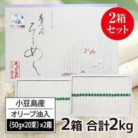 【計2kg(50g×20束×2箱)】香川県産 小豆島手延素麺...