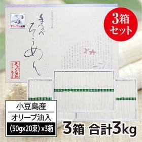 【計3kg(50g×20束×3箱)】香川県産 小豆島手延素麺...