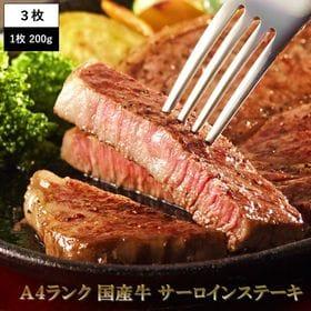 【計600g(200g×3枚)】国産牛霜降りサーロインステー...