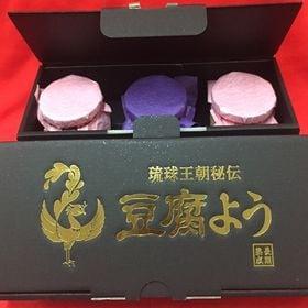 【計3瓶】琉球王朝秘伝豆腐よう 化粧箱入り