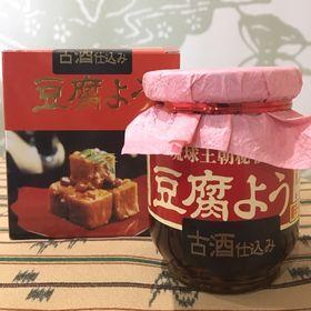 【6個入り】琉球王朝秘伝豆腐よう 古酒泡盛43度仕込(唐辛子...