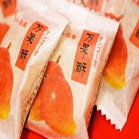 【8個入】銘菓 琉球酥・万果酥