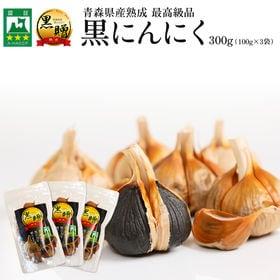 【計300g(100g×3パック)】青森県産 熟成黒にんにく...