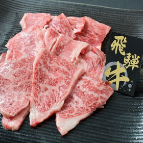 飛騨牛 上質ステーキ切り落とし(焼肉カット)400g