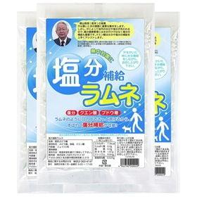 【3袋  150粒】塩分補給 塩ラムネ