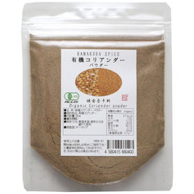 【60g】オーガニック コリアンダーパウダー   鎌倉香辛料
