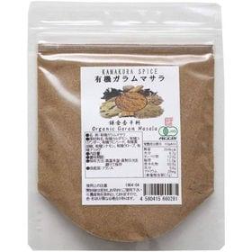 【45g】オーガニック ガラムマサラ 鎌倉香辛料