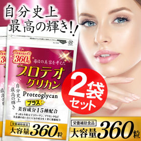 【2袋】プロテオグリカン(約6ヵ月分/360粒)
