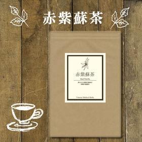 【60ティーバック】赤紫蘇茶