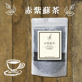 ヴィーナース【50gリーフタイプ】赤紫蘇茶