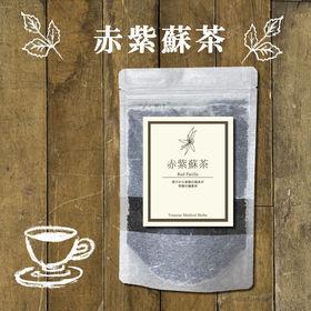 ヴィーナース【50gリーフタイプ】2個セット赤紫蘇茶